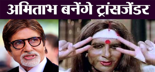 Amitabh Bachchan Will Play Transgender Role In Kanchana Hindi Remake With Akshay Kumar 1280 × 720Images may be subject to copyright. Find out more 19 hours ago Amitabh Bachchan to play transgender