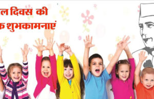 Happy-Childrens-Day-2019