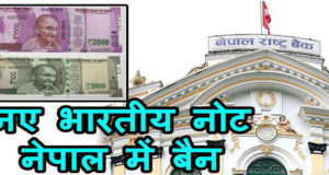 Nepal Has Banned Indian Rupees