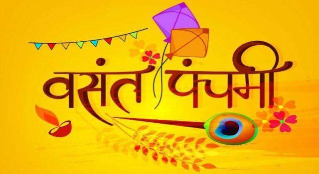 Happy Basant Panchami